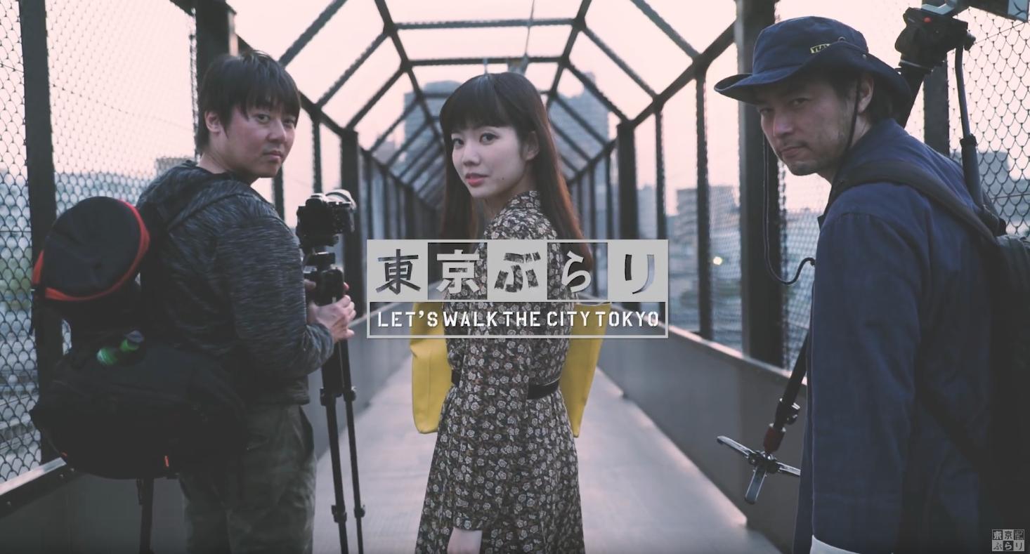 【Trailer】Tokyo Burari Vol.28  東京ぶらり 予告