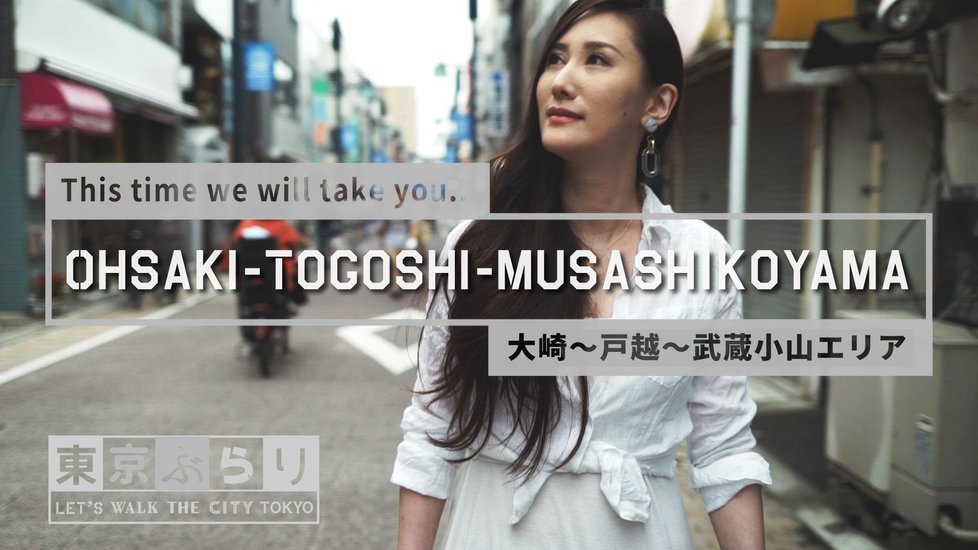 Ohsaki-Togoshi-Musashikoyama(大崎-戸越-武蔵小山)| TokyoBurari東京ぶらり[Let's Walk The City TOKYO!]Vol.31